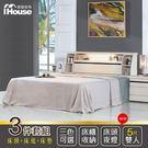 尼爾 燈光插座收納房間組(床頭箱+床墊+...