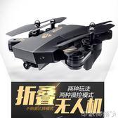 遙控飛機折疊高清航拍定高四軸飛行器 專業航拍無人機 專業航模 MKS 全館免運