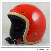 【ASIA 706 精裝 復古帽 安全帽】亮紅/咖、內襯全可拆