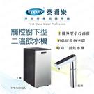 [ 家事達] 台灣TOPPUROR-廚下型觸控二溫飲水機 本機含基本安裝