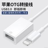 蘋果轉接頭 OTG轉接頭數據線轉換器手機連接外接單反USB鍵盤鼠標平板充電線【快速出貨】