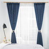 鏤空星星純色窗簾成品兒童房男女孩臥室書房窗簾   瑪奇哈朵