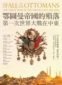 (二手書)鄂圖曼帝國的殞落:第一次世界大戰在中東