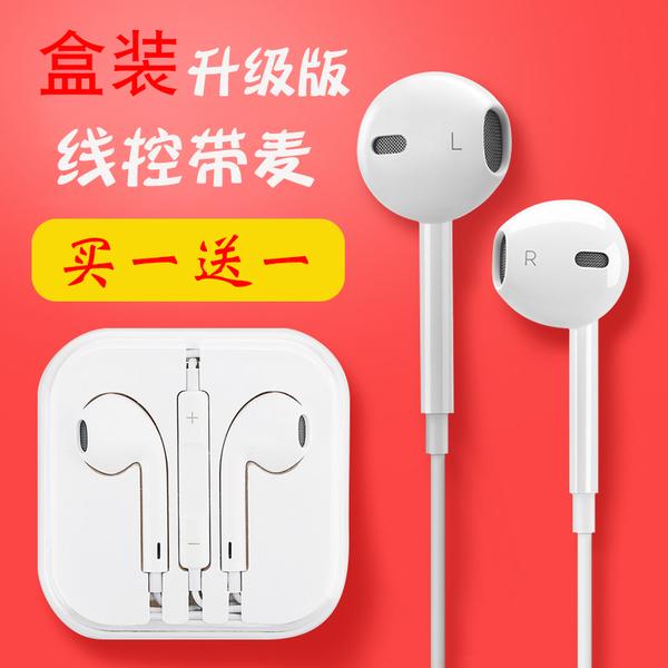 WH 買一送一 2條裝 線控耳機 安卓iPhone通用版入耳式3.5mm耳機 麥克風 三星 oppo 立體聲音vivo 小米