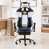 電腦椅 慕派wcg電競椅可躺電腦椅家用游戲座椅網吧競技賽車椅辦公椅YXS 夢露時尚女裝