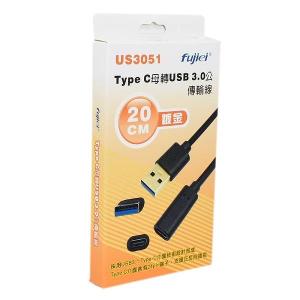fujiei 力祥 US3051 Type-C 母轉Type-A 公 20cm 傳輸線
