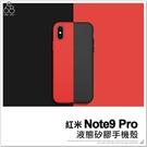 紅米Note9 Pro 液態矽膠手機殼 保護殼 保護套 防摔殼
