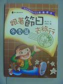 【書寶二手書T7/兒童文學_LKV】跟著節日去旅行:冬季篇_王小波