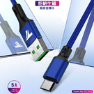 【5A快充】Micro USB 尼龍編織...