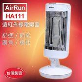 AirRun 遠紅外線電暖器 (HA111) T