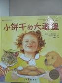 【書寶二手書T2/少年童書_EM5】小餅干的大道理_艾米·羅森塔爾(Amy K.Rosenthal)