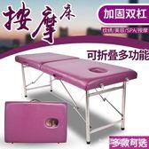 美容折疊床 便攜式折疊美容床原始點按摩床推拿床火療床紋身床理療床LB9530【3C環球數位館】