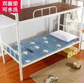 床墊 法蘭絨床墊水洗學生宿舍上下鋪單人床褥0.9/1.2/1.5/1.8m床榻榻米【幸福小屋】