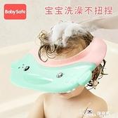 洗髮帽 babysafe寶寶洗頭帽防水護耳小孩浴帽嬰兒硅膠洗澡帽兒童洗髮帽子