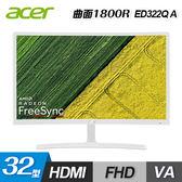 【Acer 宏碁】ED322Q A 32型VA曲面廣視角螢幕 【贈保冰保溫袋】