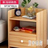 簡易床頭柜 現代收納小柜子儲物柜宿舍臥室組裝床邊柜 BF8750『男神港灣』