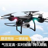 無人機 無人機航拍高清專業小型四軸飛行器兒童玩具男孩小學生遙控小飛機