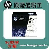 HP 原廠黑色碳粉匣 高容量 Q5942X (42X)