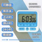現貨 計時器  計時器提醒器學生可靜音寫作業定時器電子鬧鐘廚房烹飪烘培倒計時  維科特3C 8-11