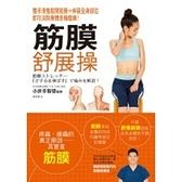 筋膜舒展操(雙手滑推鬆開筋膜+伸展全身部位即可消除身體各種痠痛)