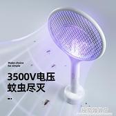電蚊拍充電式家用強力二合一電子滅蚊拍超強誘蚊燈驅打神器蒼蠅拍 極簡雜貨