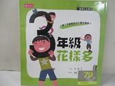 【書寶二手書T8/兒童文學_LAW】三年級花樣多_王淑芬