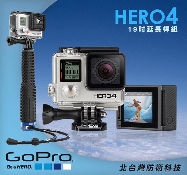 【北台灣防衛科技】GoPro 銀色觸控進階版19吋延長桿組 (公司貨)