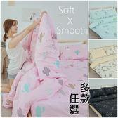 ※多款任選※驚喜價↘細磨毛天絲絨5x6.2尺雙人床包+被套+枕套四件組-台灣製/雲絲絨