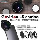 【Bomgogo Govision L5 Combo】 類單眼 六合一 52mm 專業級 手機 鏡頭組 贈收納包