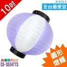 A1410-2★10吋黑蓋圓形燈籠_紫白...