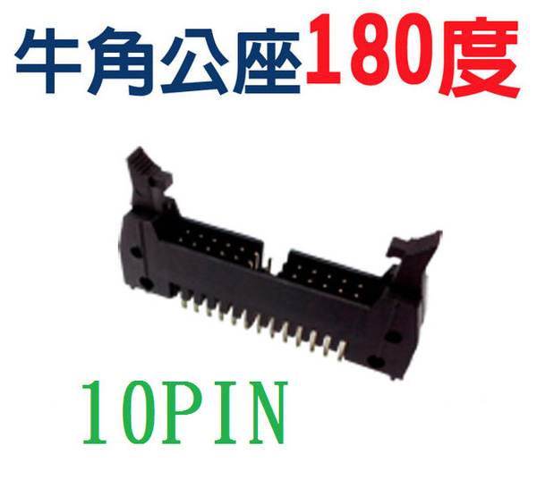 【中將3C】IDC連接頭  牛角公座180度  10PIN   .( JI-N10P-A)