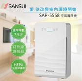 【現貨+領卷現折】SANSUI 山水 空氣清淨機 SAP-5558 公司貨