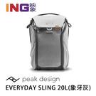 【新品上市】PEAK DESIGN V2 魔術使者攝影後背包 20L (象牙灰色) 相機包 Everyday Backpack