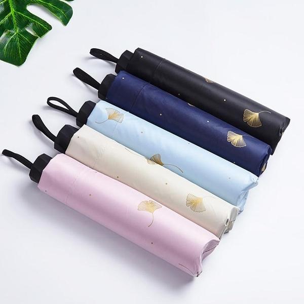 防曬防紫外線遮陽傘女太陽傘學生黑膠三折疊簡約兩用晴雨傘 洛小仙女鞋