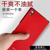 索尼手機殼l50t保護套l50u磨砂硬殼硅膠男女款 【歡樂購新年】