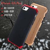 送玻璃貼 蘋果 iPhone 7 plus 手機殼 保護套 創意潮殼 iPhone7 4.7 5.5 手機套 保護套 鎖螺絲 硬殼 防摔 K6