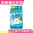 現貨 日本製 白元 極凍涼感濕紙巾 全身用大片30入夏天登山露營運動流汗 極速冷感【小福部屋】