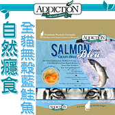 四個工作天出貨除了缺貨》紐西蘭Addiction自然癮食全齡貓無穀藍鮭魚貓糧-454g