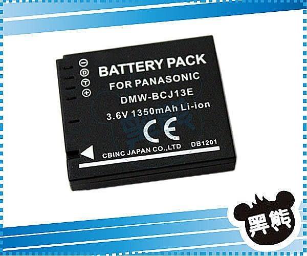 黑熊館 Panasonic DMW-BCJ13 電池 顯示電量 Leica LX7 LX-5 LX5 D-LUX5