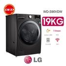 含安裝 LG 樂金 WD-S19VBS WiFi 滾筒洗衣機 (蒸洗脫烘) 尊爵黑 19公斤 公司貨