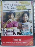 挖寶二手片-I02-038-正版DVD*港片【破事兒】-余文樂*陳冠希*陳奕迅*鐘欣桐