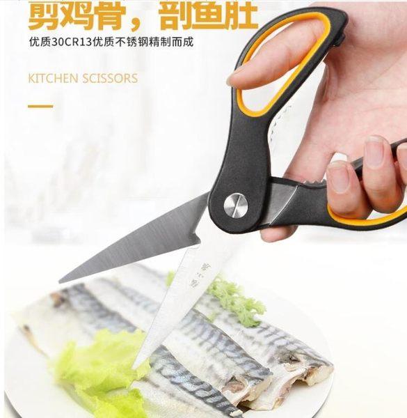 家用廚房剪刀 多功能剪刀大力雞骨剪