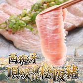 【愛上新鮮】西班牙頂級霜降松阪豬3包(180g/片)