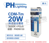 PHILIPS飛利浦 CDM-Tm 20W 830 黃光 PGj5 陶瓷複金屬 _ PH090150