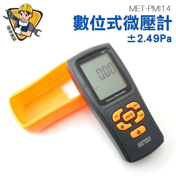 精準儀錶 微壓力測試器 壓差測量 壓力計 差壓計 數位微壓計 微壓差計 微壓錶 壓力表 MET-PMI14
