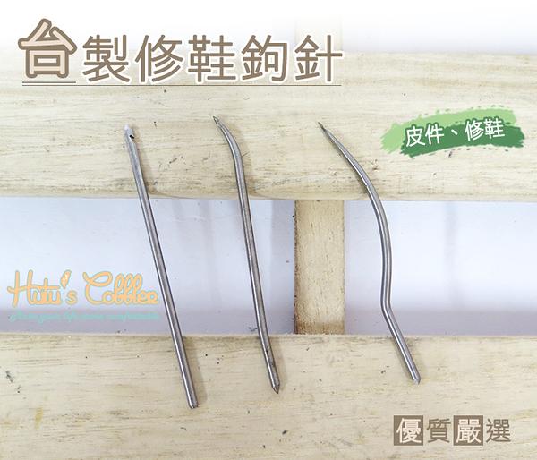 糊塗鞋匠 優質鞋材 N68  台灣製造 台製修鞋鉤針 修理皮鞋 換底 DIY 工具