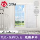 【加點】220*244cm台灣製 DIY伸縮軌道+片簾組 紙編 可加購安裝
