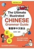 看圖學中文語法:基礎篇
