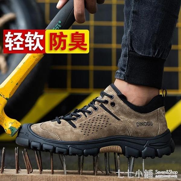 勞保鞋男士鋼包頭防砸防刺穿夏季工作四季款防臭輕便透氣軟底絕緣