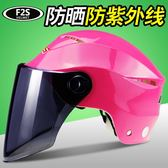 桃園百貨 夏季男女摩托車頭盔防曬夏天電動車安全帽